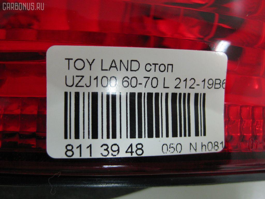 Стоп TOYOTA LAND CRUISER UZJ100W Фото 3