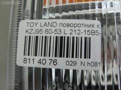 Поворотник к фаре TOYOTA LAND CRUISER PRADO KZJ95W Фото 3