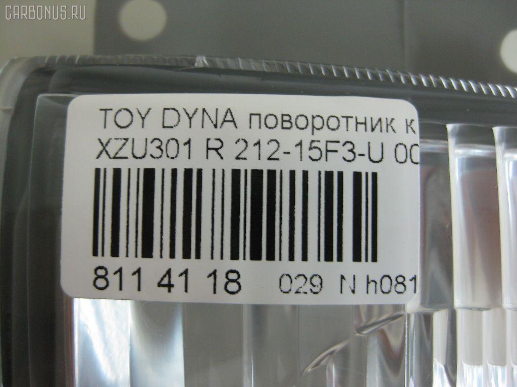 Поворотник к фаре TOYOTA DYNA XZU301 Фото 3