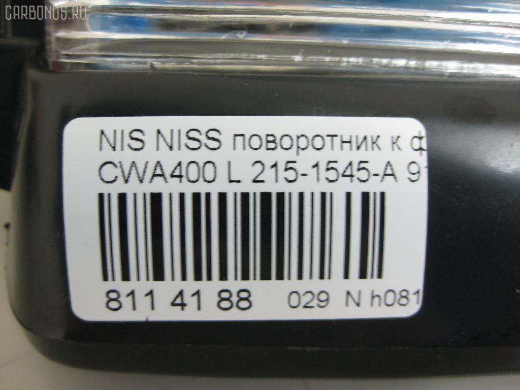Поворотник к фаре NISSAN DIESEL DIESEL CWA400 Фото 3