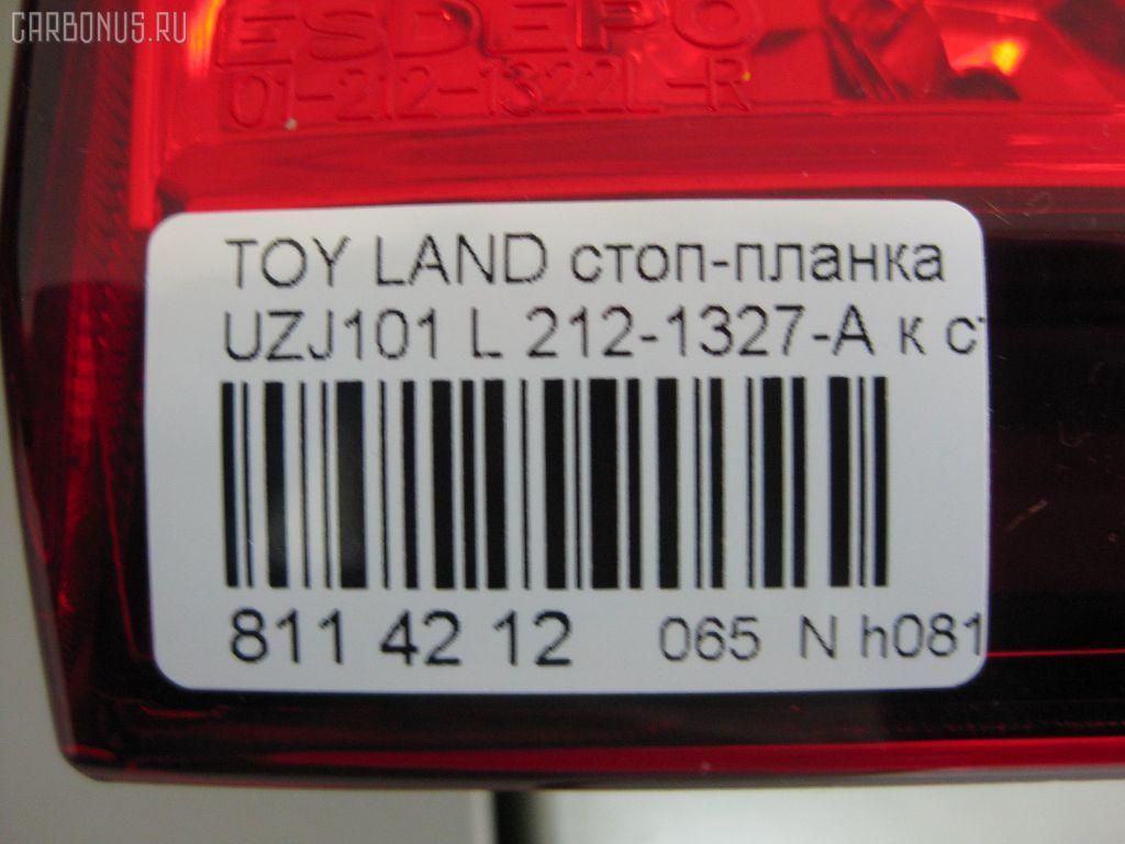 Стоп-планка TOYOTA LAND CRUISER UZJ100W Фото 3
