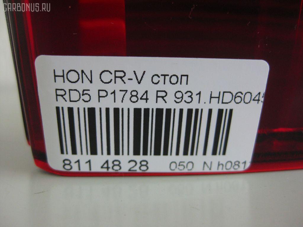 Стоп HONDA CR-V RD5 Фото 3