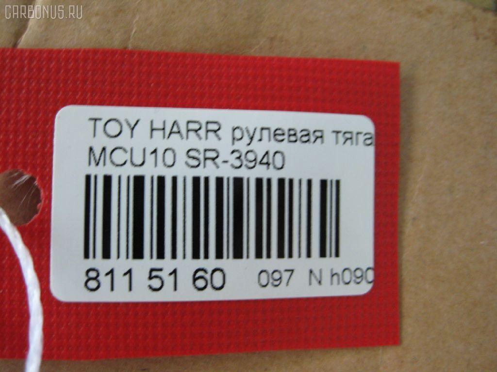 Рулевая тяга TOYOTA HARRIER MCU10 Фото 2