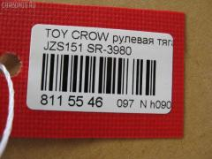 Рулевая тяга Toyota Crown JZS171 Фото 2
