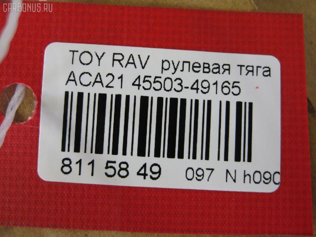 Рулевая тяга TOYOTA RAV4 ACA21 Фото 2