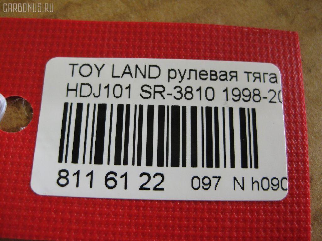 Рулевая тяга TOYOTA LAND CRUISER HDJ101 Фото 2