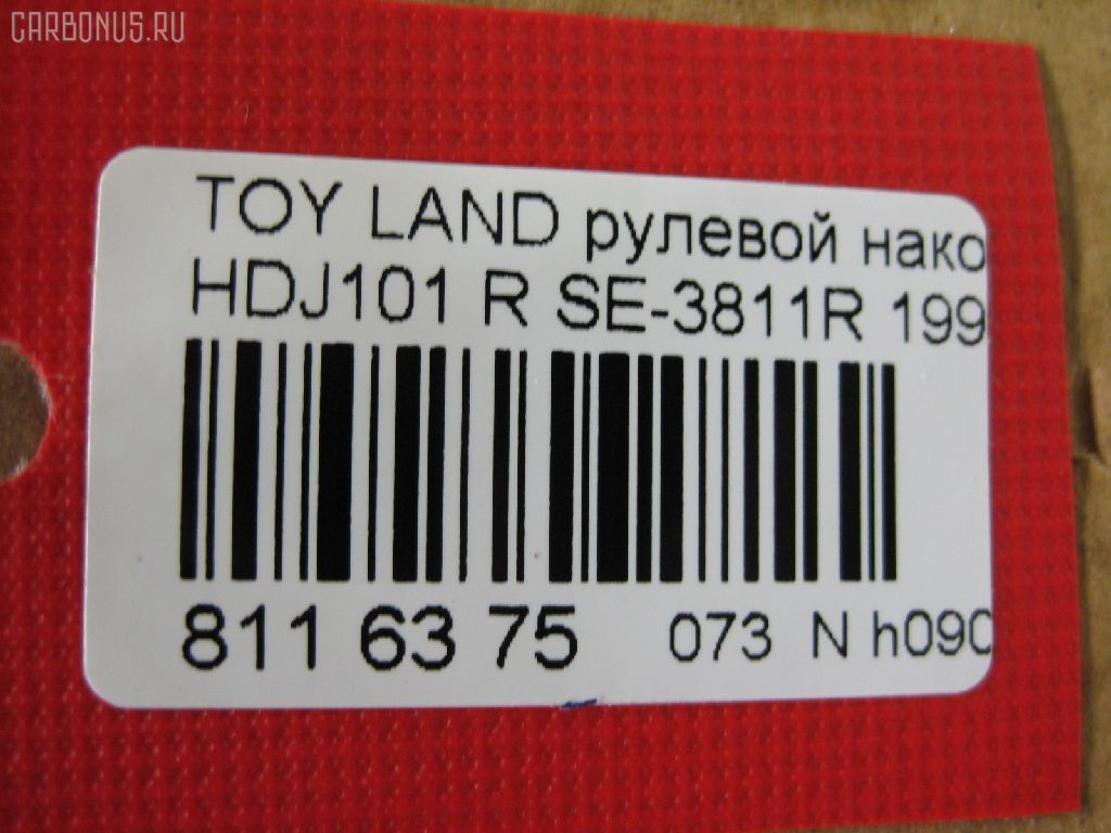 Рулевой наконечник Toyota Land cruiser HDJ101 Фото 1