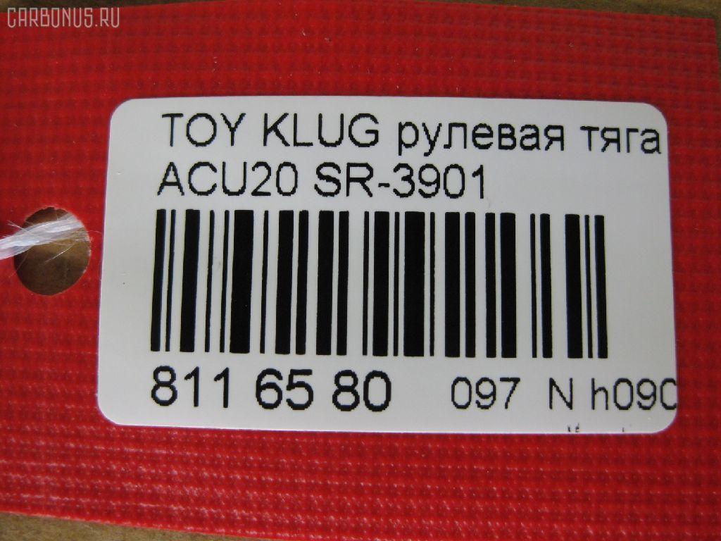 Рулевая тяга TOYOTA KLUGER V ACU20 Фото 2