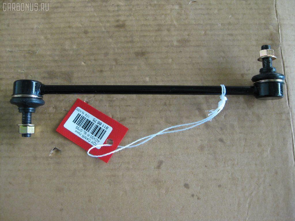 Линк стабилизатора TOYOTA HARRIER MCU35W. Фото 3