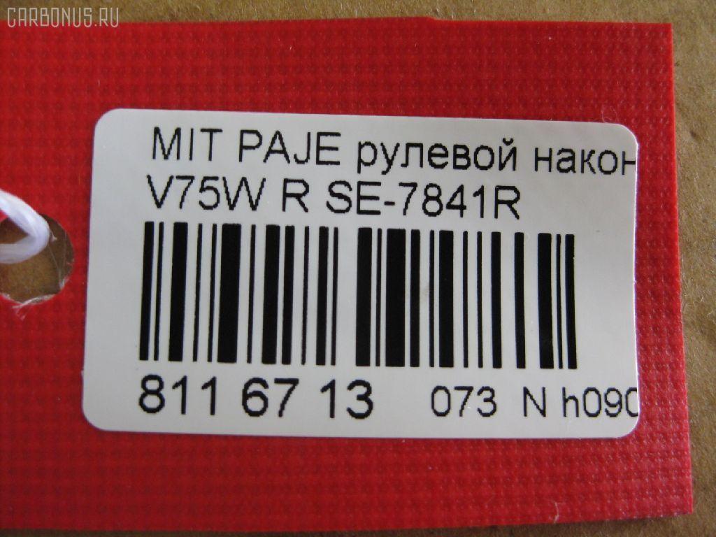 Рулевой наконечник MITSUBISHI PAJERO V75W Фото 2