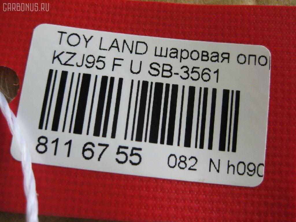 Шаровая опора Toyota Land cruiser prado KZJ95 Фото 1