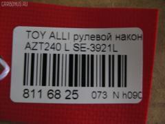 Рулевой наконечник TOYOTA VOXY AZR65 NANO PARTS NP-073-4277  45047-49025 Левое