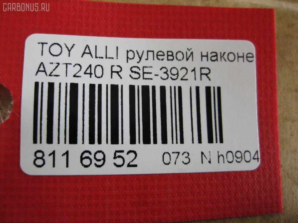 Рулевой наконечник TOYOTA VOXY AZR65 Фото 2