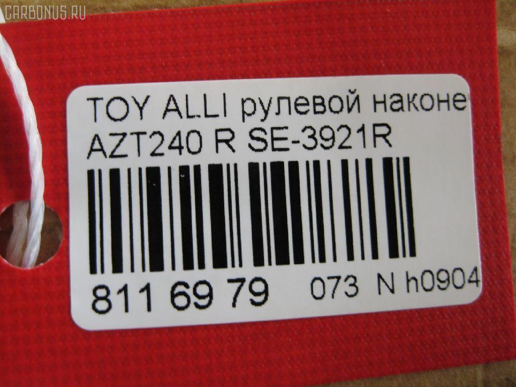 Рулевой наконечник TOYOTA CALDINA AZT241W Фото 2