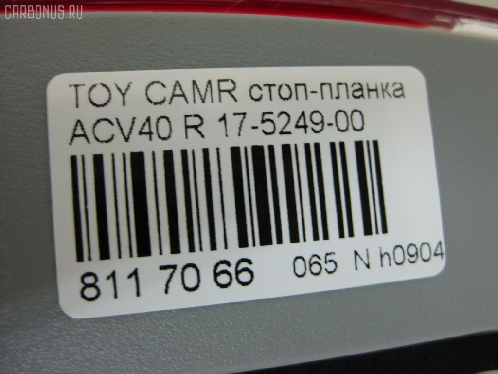 Стоп-планка TOYOTA CAMRY ACV40 Фото 3