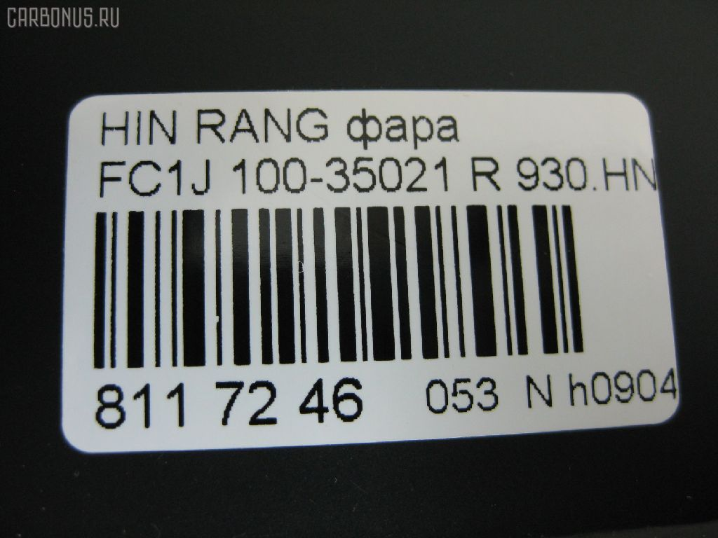 Фара HINO RANGER FC1J Фото 3
