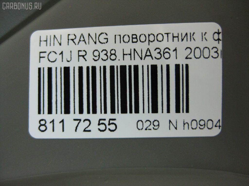 Поворотник к фаре HINO RANGER FC1J Фото 2