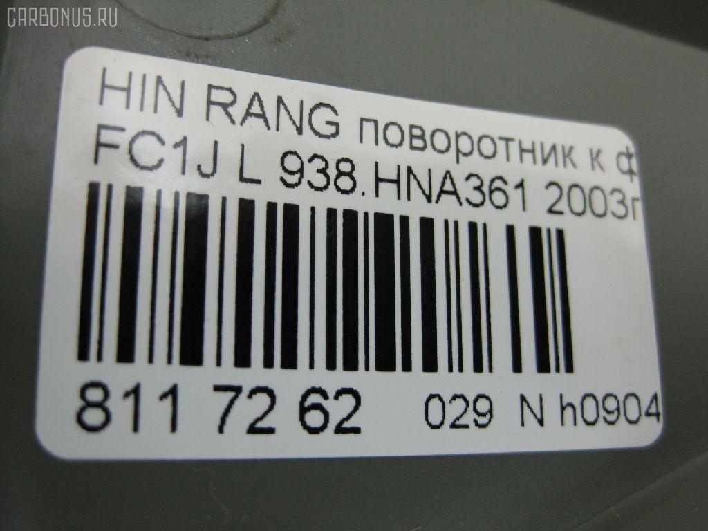 Поворотник к фаре HINO RANGER FC1J Фото 3
