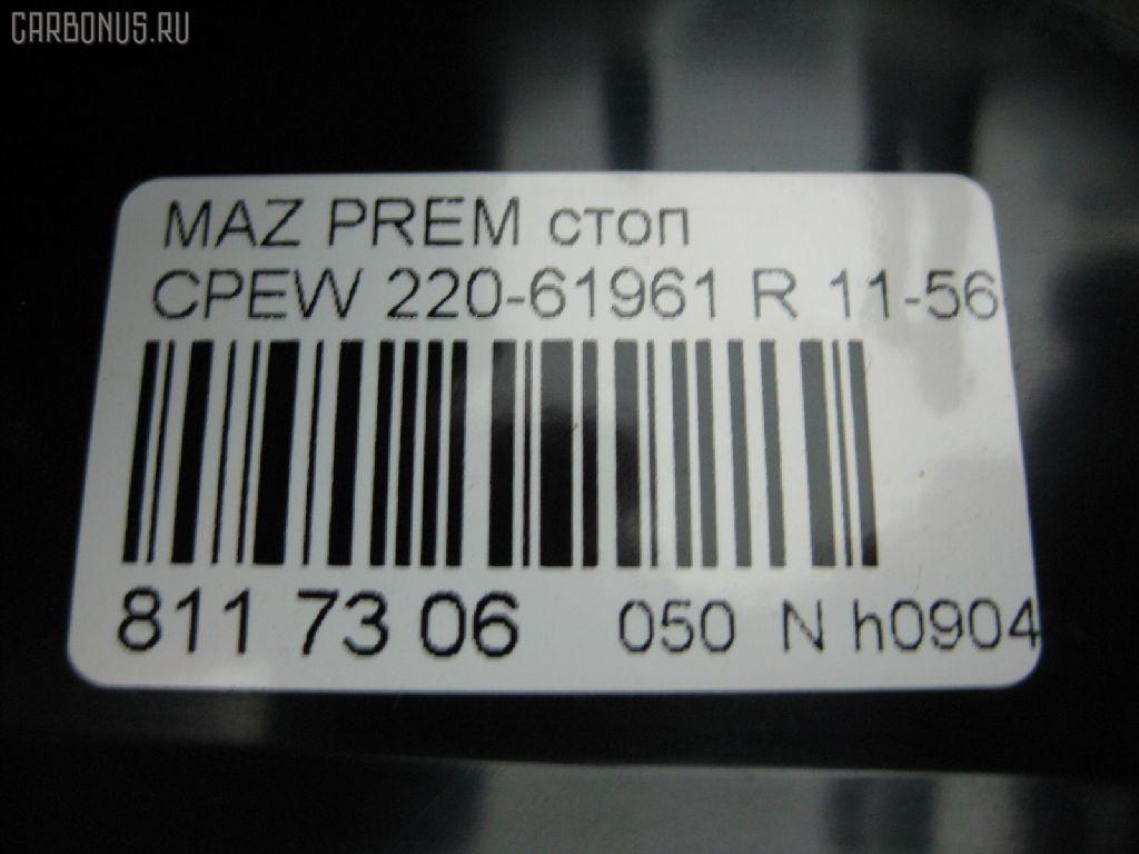 Стоп MAZDA PREMACY CPEW Фото 3