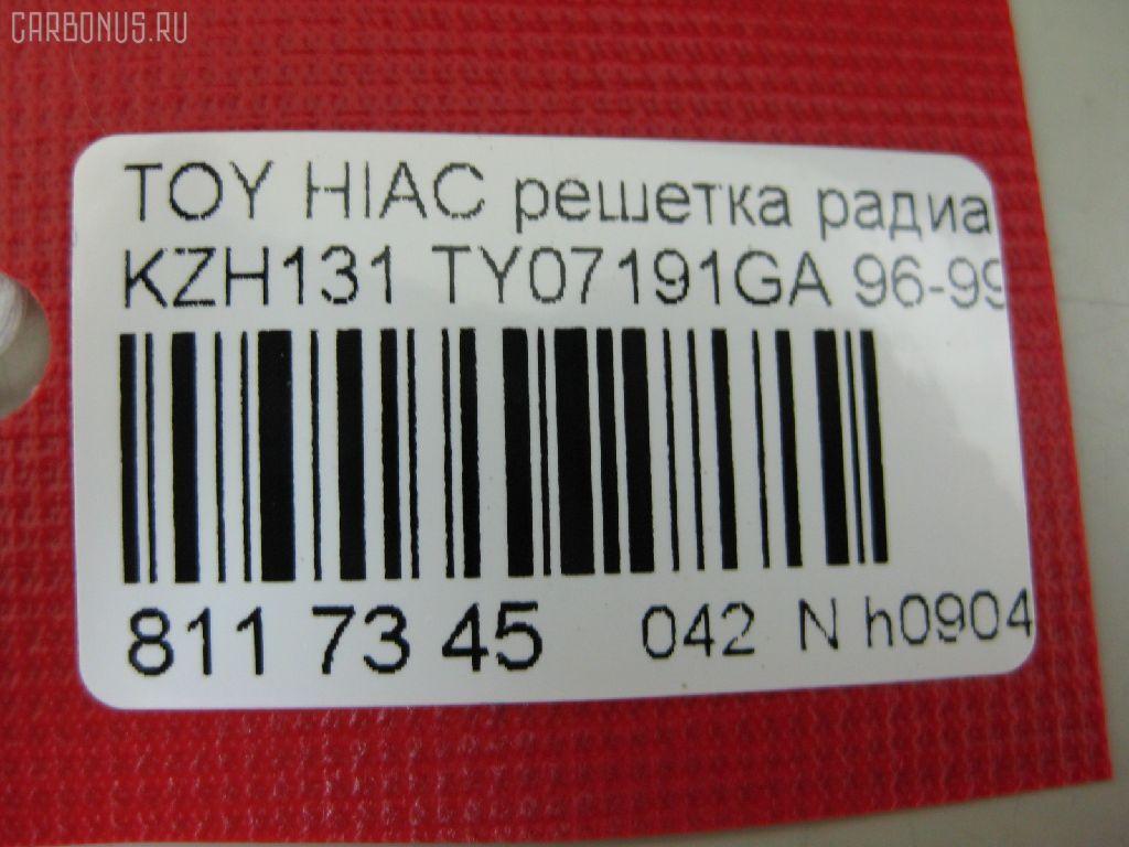 Решетка радиатора TOYOTA HIACE KZH131 Фото 3