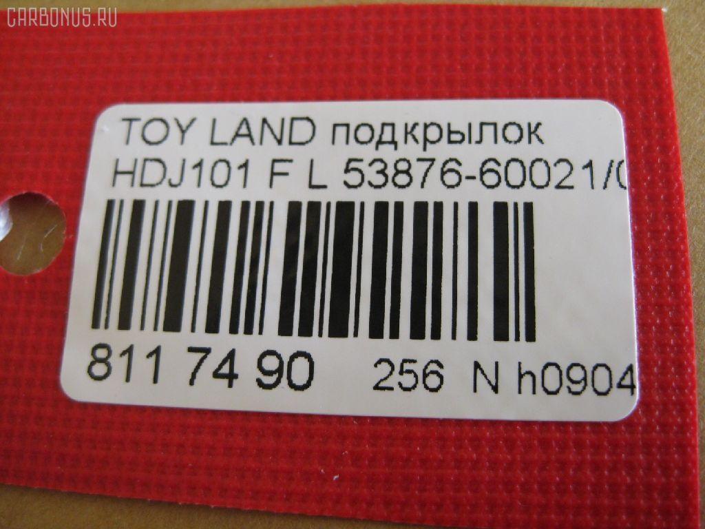 Подкрылок TOYOTA LAND CRUISER HDJ101 Фото 2