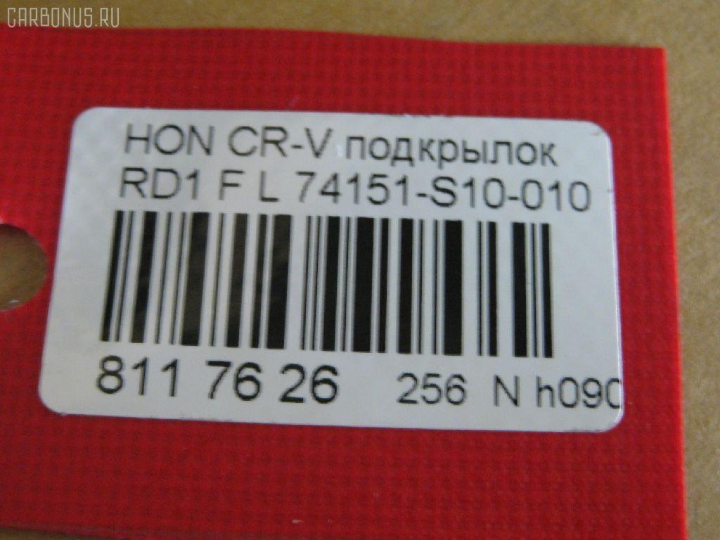 Подкрылок HONDA CR-V RD1 Фото 2