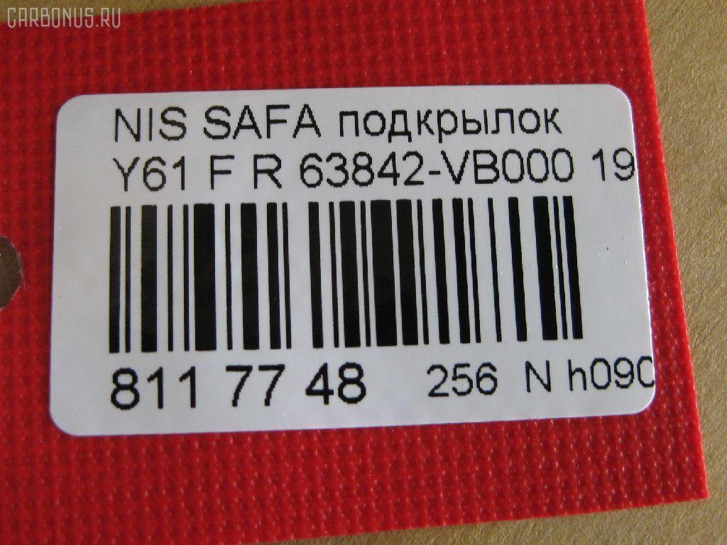 Подкрылок NISSAN SAFARI Y61 Фото 2