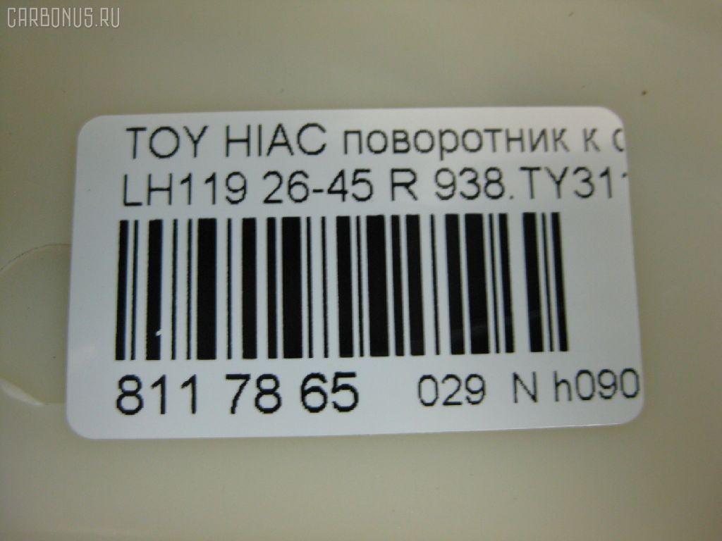 Поворотник к фаре TOYOTA HIACE LH119 Фото 3