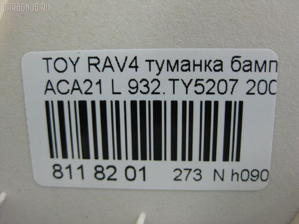 Туманка бамперная TOYOTA RAV4 ACA21 Фото 3