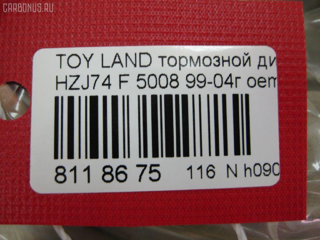 Тормозной диск TOYOTA LAND CRUISER PRADO HZJ74 Фото 2