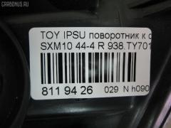 Поворотник к фаре TOYOTA IPSUM SXM10 Фото 3