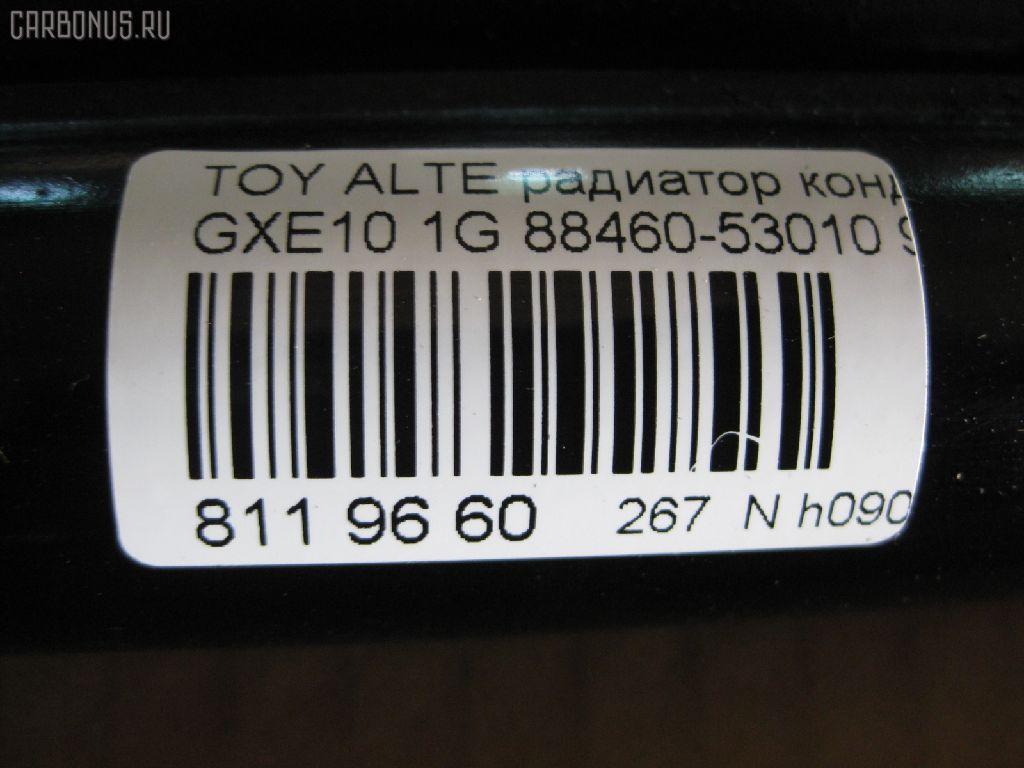Радиатор кондиционера TOYOTA ALTEZZA GXE10 1G-FE Фото 2