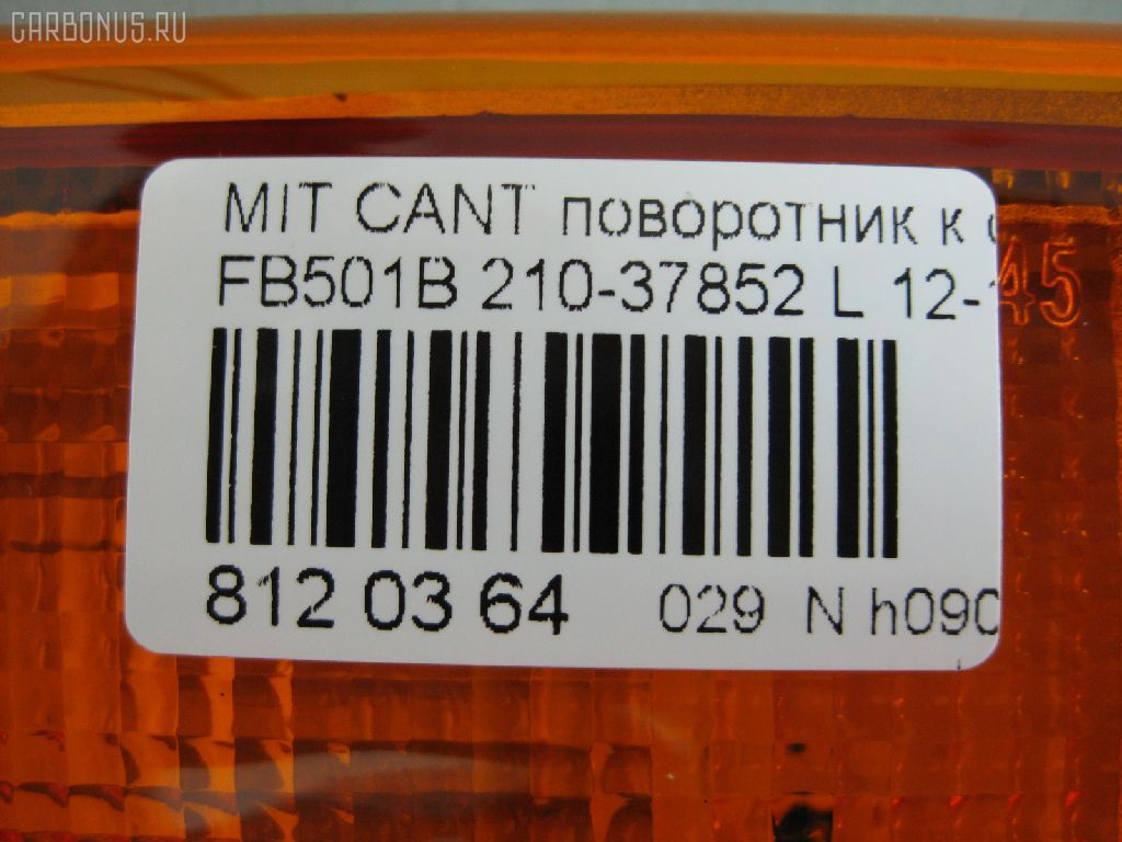 Поворотник к фаре MITSUBISHI CANTER FB501B Фото 3