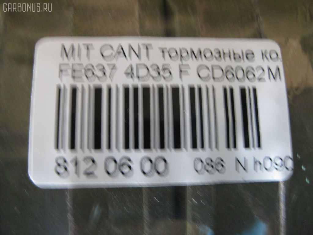 Тормозные колодки MITSUBISHI CANTER FE637 4D35 Фото 4