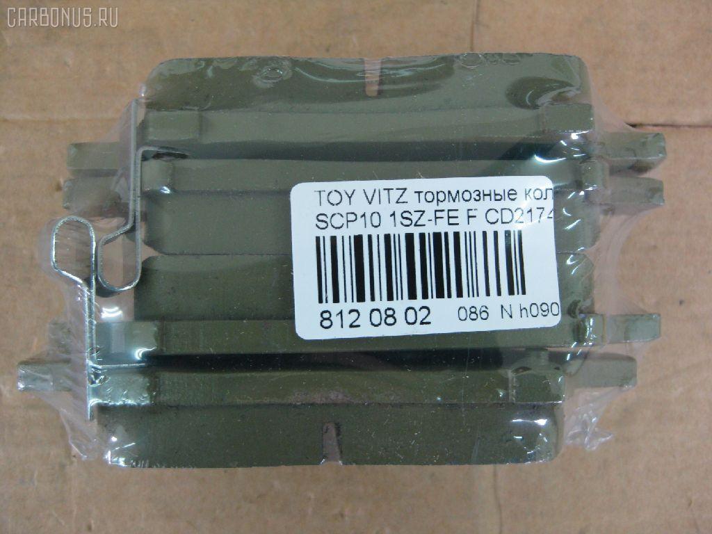 Тормозные колодки TOYOTA VITZ SCP10 1SZ-FE. Фото 8