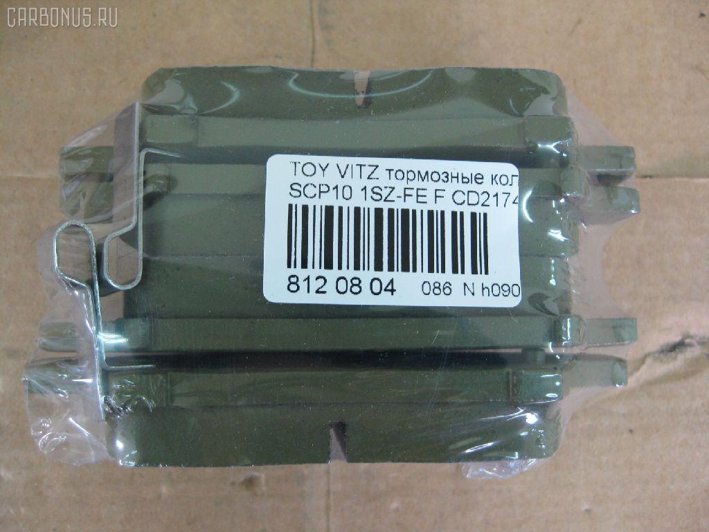 Тормозные колодки TOYOTA VITZ SCP10 1SZ-FE. Фото 11