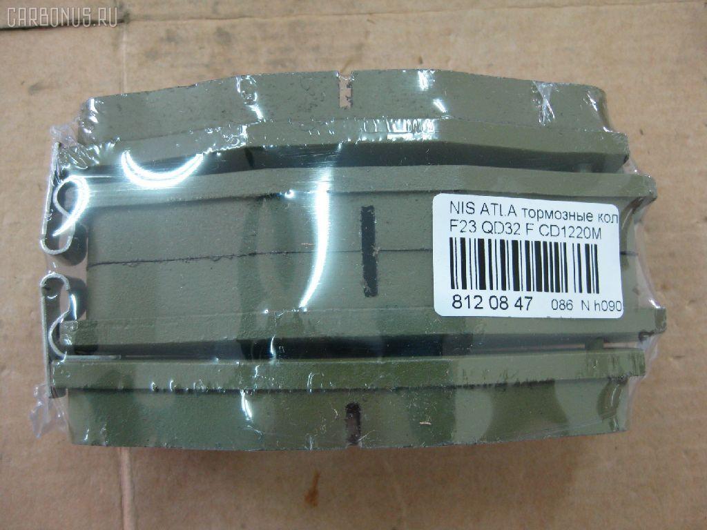 Тормозные колодки NISSAN ATLAS F23. Фото 4