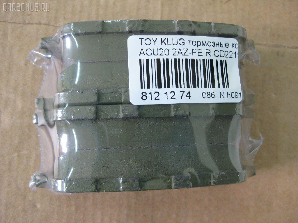 Тормозные колодки TOYOTA KLUGER V ACU20 2AZ-FE. Фото 8