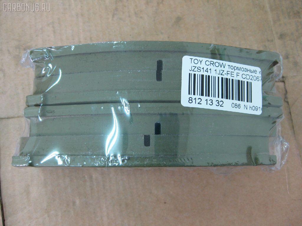 Тормозные колодки TOYOTA GS141. Фото 10