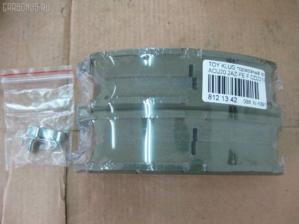 Тормозные колодки TOYOTA KLUGER V ACU20 2AZ-FE. Фото 5