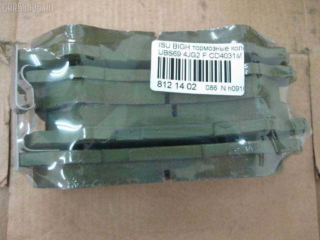 Тормозные колодки ISUZU BIGHORN UBS69 4JG2. Фото 3