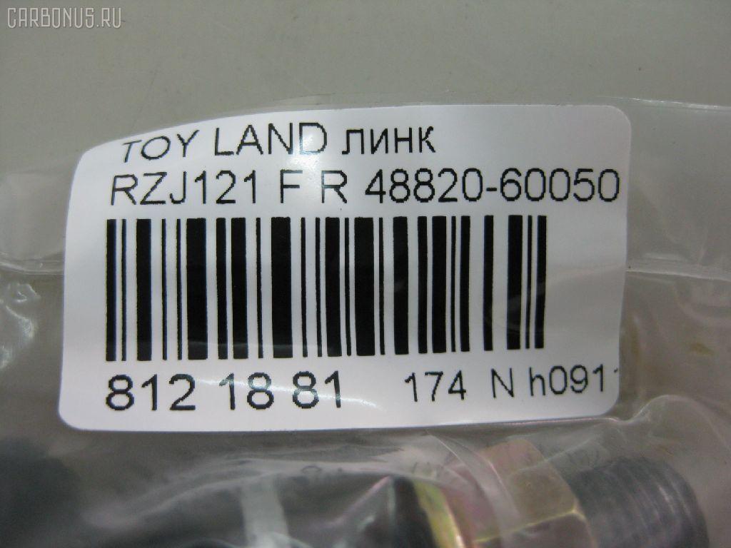 Линк стабилизатора TOYOTA LAND CRUISER PRADO RZJ121 Фото 2