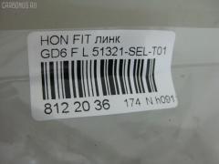 Линк стабилизатора Honda Fit aria GD6 Фото 3