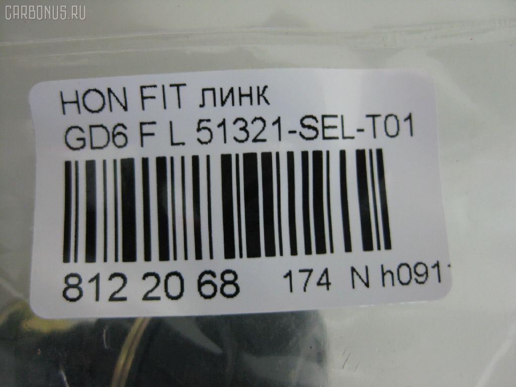 Линк стабилизатора HONDA FIT ARIA GD6 Фото 2