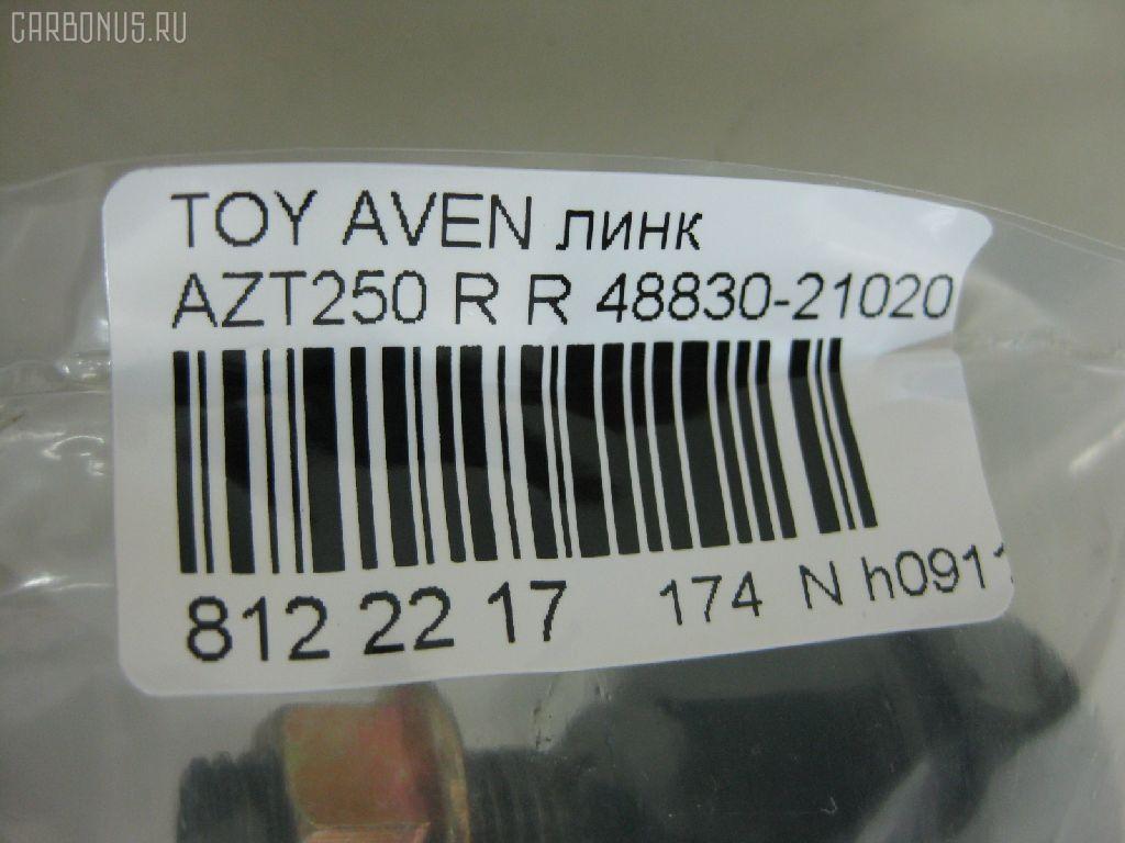 Линк стабилизатора TOYOTA AVENSIS AZT250 Фото 2