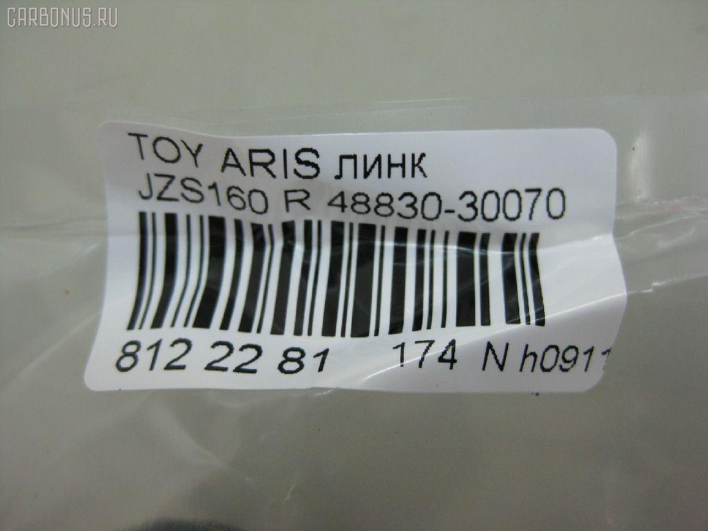 Линк стабилизатора TOYOTA ARISTO JZS160 Фото 2