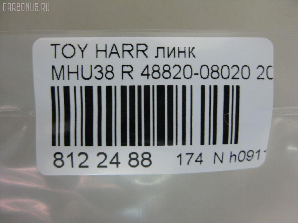 Линк стабилизатора TOYOTA HARRIER HYBRID MHU38W Фото 2