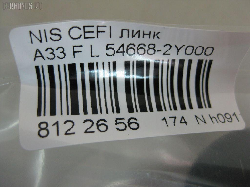 Линк стабилизатора NISSAN CEFIRO A33 Фото 2