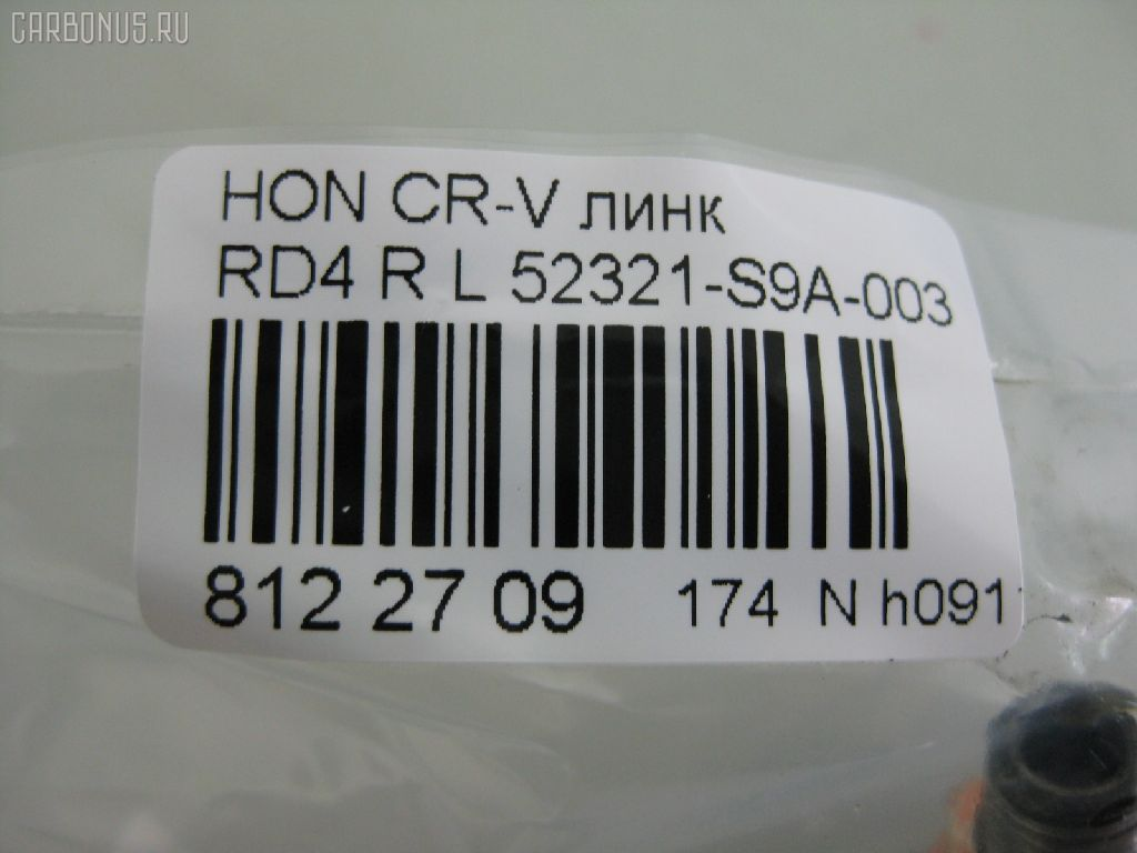 Линк стабилизатора HONDA CR-V RD4 Фото 2