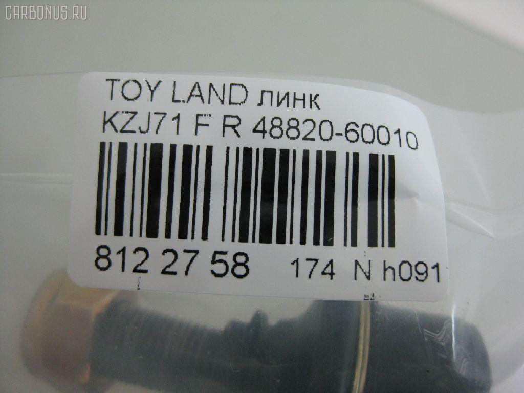 Линк стабилизатора TOYOTA LAND CRUISER PRADO KZJ71 Фото 2
